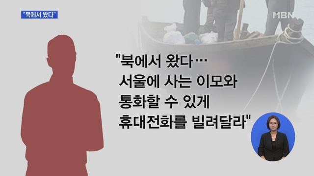 """북 목선, 삼척항에 도착…주민에게 """"휴대전화 빌려달라"""""""