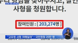 고유정, '신상공개 취소'...