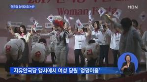 한국당 여성 당원 행사에서...
