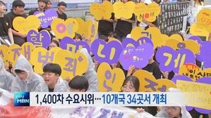 [뉴스8 단신] 이번 주 1,400차 맞는 수요시위…한일 등 10개국 34곳서 개최