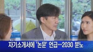 8월 22일 굿모닝 MBN 주요뉴스
