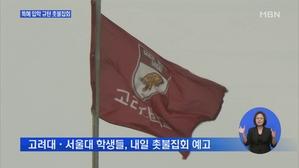 '조국 딸 학위취소' 청원...