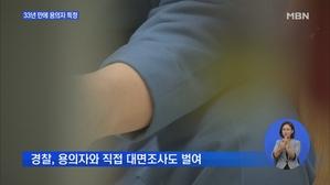 '화성연쇄살인' 유력 용의...
