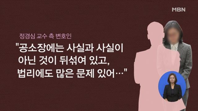 """검찰, 조국 이르면 내일 소환…정경심 측 """"재판서 소명"""""""
