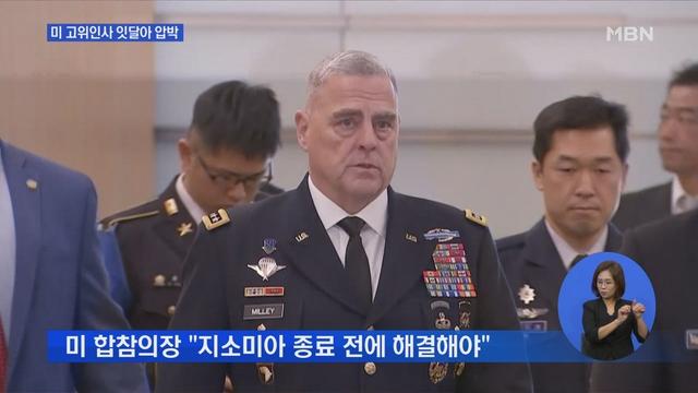 """미 합참의장·한미연합사령관 잇달아 """"지소미아 연장·방위비 인상"""" 압박"""