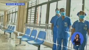 중국서 흑사병 환자 2명 ...