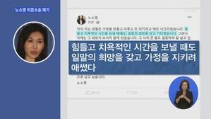 노소영, 최태원 회장에 맞...