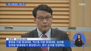 윤상현·심재철도 원내대표 ...