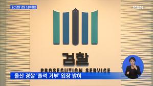 '울산 경찰' 출석 거부…...