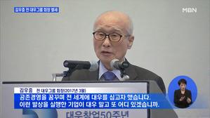 '세계 경영 신화' 김우중...