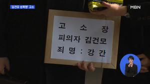 '김건모 성폭행 주장' 여...