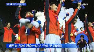 박항서호 동남아시아게임 첫...