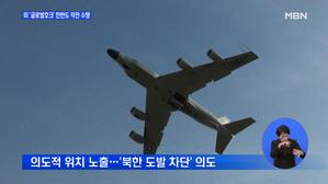 미 무인정찰기 '글로벌호크...