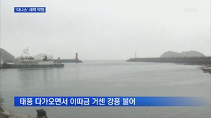 태풍 '다나스' 급격히 약화…오후 소멸, 남..