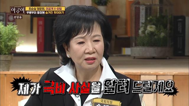 '최순실 청문회..