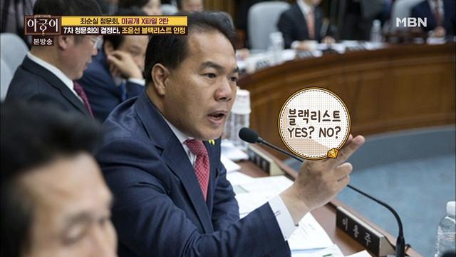 조윤선 장관의 ..