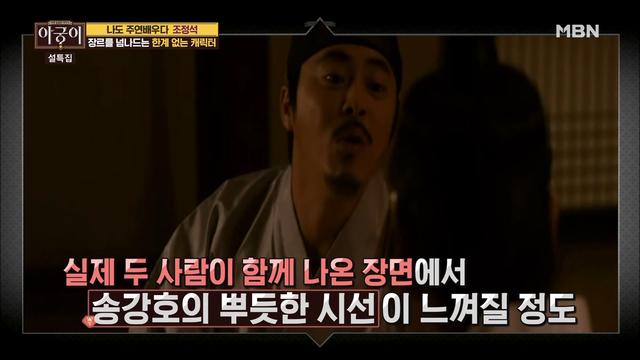 배우 송강호가 조정석을 특히 예뻐한 이유는?