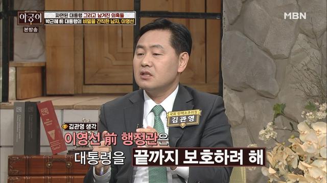 박근혜 前 대통..