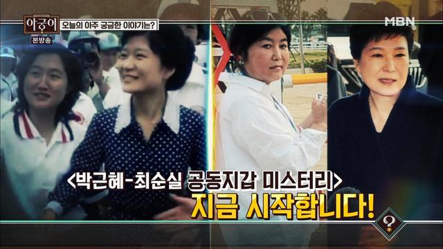 박근혜-최순실 ..