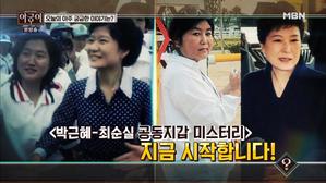 박근혜-최순실 공동 지갑 미스터리