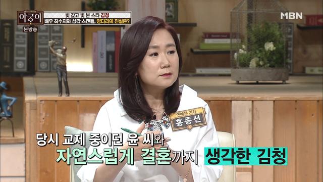 김청, 배우 최..