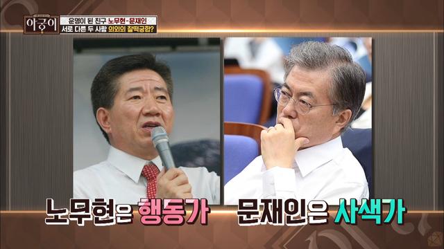 노무현-문재인 ..