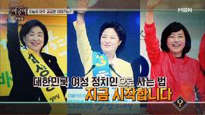 대한민국 여성 정치인으로 사는 법
