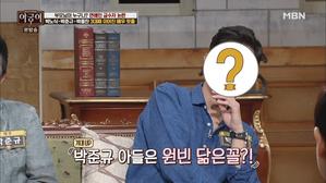 박준규 아들은 원빈 닮은 꼴..