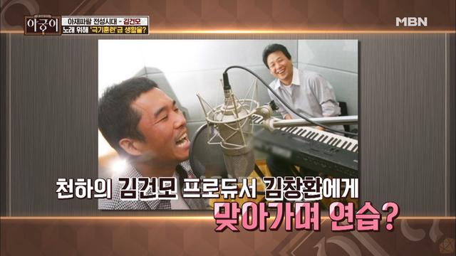 [아재파탈 김건..