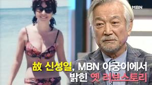 故 신성일, MBN 아궁이에..