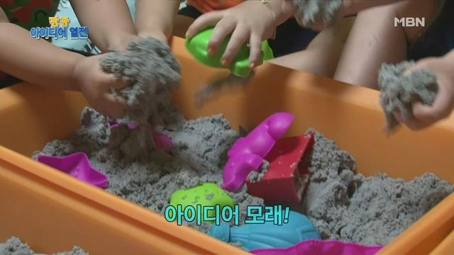 놀이용 화산모래