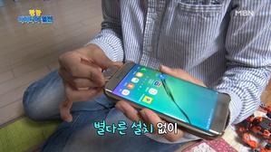 스마트폰 전자파 블루라이트 방지기