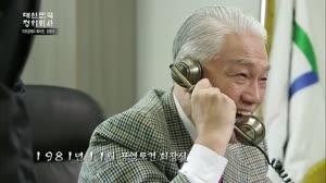 대한민국 정치비사