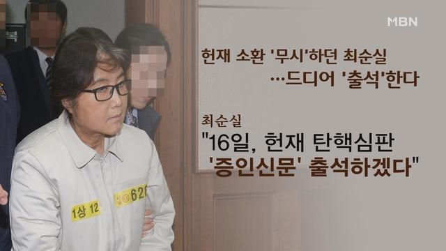 """최순실 돌연 """"16일 헌재 출석"""" 왜? 0114"""