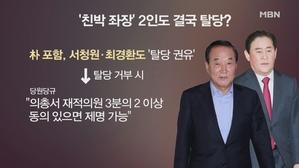 [김만흠의 시사스페셜]한국당 윤리위, 박근혜·서청원·최경환...