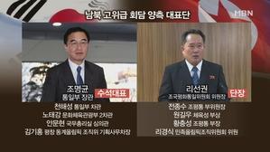 [김만흠의 시사스페셜] 남북 고위급회담 대표단 수석대표는 ...