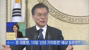 [김만흠의 시사스페셜] 문 대통령의 '슈퍼위크'…9일 남북...