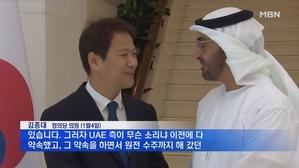 [김만흠의 시사스페셜] 8일 칼둔 방한…임종석 UAE 특사...
