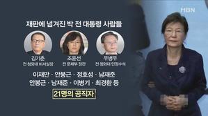 [김만흠의 시사스페셜] 지난 4일 국정원 뇌물 朴 추가기소...