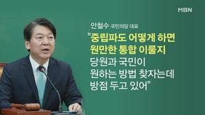 [김만흠의 시사스페셜] 국민의당, 통합파-반대파 평행선…중...