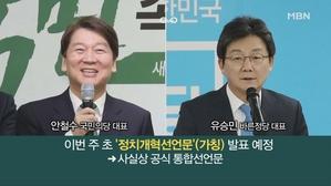 [김만흠의 시사스페셜] 안철수-유승민, 이번 주 초 '정치...