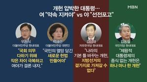 [김만흠의 시사스페셜] 문 대통령 개헌론에 민주