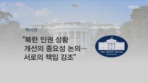 [김만흠의 시사스페셜] 한미정상 전화통화…'北 인권·평창올림픽·한미FTA' 언급?