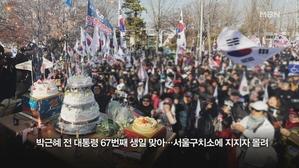 [김만흠의 시사스페셜] 옥중서 67번째 생일 맞은 박 대통령…지지자들, 생일 축하 집회