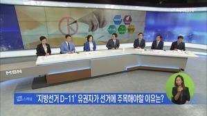 [김만흠의 시사스페셜] 6·13 지방선거 D-11…변수는?