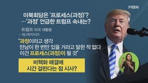 [김만흠의 시사스페셜]'6·12 담판 확정' 트럼프-김정은...