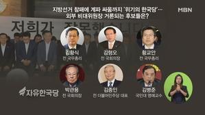 [김만흠의 시사스페셜] 자유한국당, 쇄신한다더니 친박vs비...