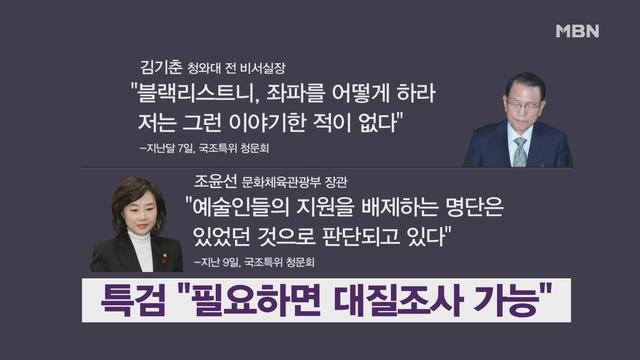 [김은혜의 정가 이슈] 김기춘·조윤선 영장 청구 방침 外
