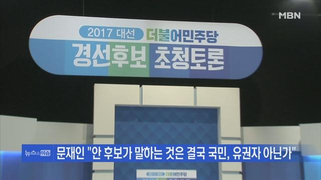[김은혜의 정가 이슈] 문재인·안희정 신경전 가열 外