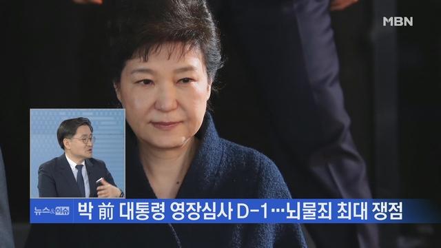 [김은혜의 정가 이슈] 영장심사 D-1…삼성동 '긴장' 外